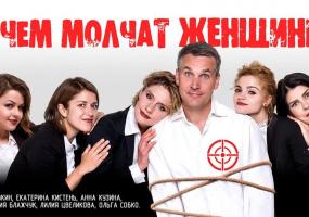 О чем молчат женщины - Театральная премьера