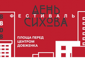 День Сихова у Львові