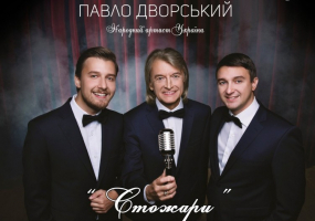 Ювілейний концерт Павла Дворського