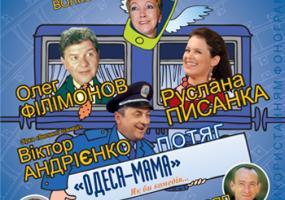 Потяг Одеса-мама