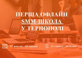 Перша офлайн SMM-школа у Тернополі