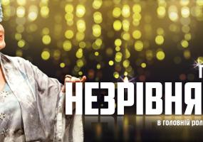 «НЕЗРІВНЯННА» 17 листопада у Вінниці! Музична комедія