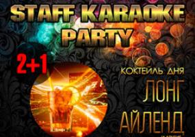 Вечеринка Staff Karaoke Party