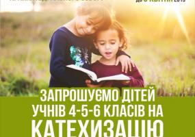 Катехитична школа для дітей