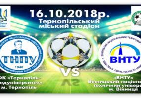 ФК Тернопіль-педуніверситет vs ФК ВНТУ (Вінниця)