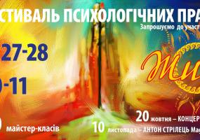 Вінницький фестиваль психологічних практик «ЖИВИ!»