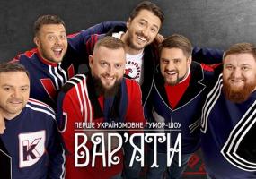 Сергій Притула Гумор-шоу Вар'яти