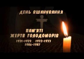 Вшанування пам'яті жертв голодоморів