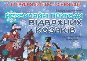 Новорічна казка «Незвичайні пригоди відважних козаків»