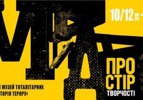 Майдан: простір творчості - Мандрівна виставка