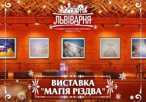 Магія Різдва - Святкова виставка