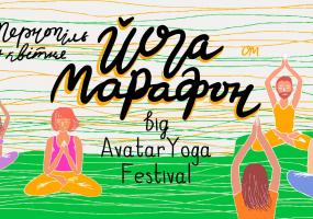 Avatar Yoga Festival: йогамарафон у Тернополі