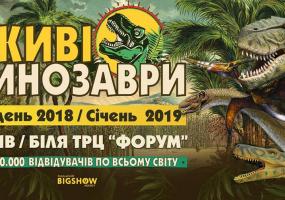 Живі динозаври - Виставка біля Forum Lviv