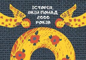 Історія, якій понад 2000 років - Новорічна вистава