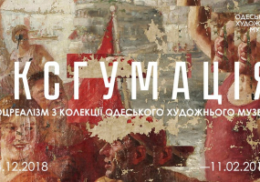 Выставка «Эксгумация»