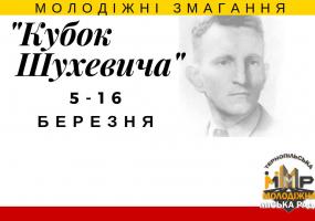 """Спортивно-патріотичні змагання """"Кубок Шухевича"""""""