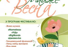 "Музичний фестиваль ""Майже весна"""