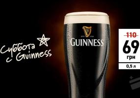 Акция «Суббота с Guinness»