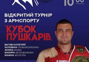 """Відкритий турнір з армспорту """" Кубок Пушкарів"""""""