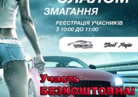 """Зимовий слалом ТРЦ """"Подоляни"""""""