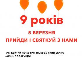 День народження кінотеатру Сінема Сіті