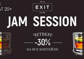 EXIT JAM Session по четвергам