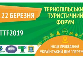 Тернопільський Туристичний Форум