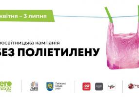 Без поліетилену - Акція у Львові