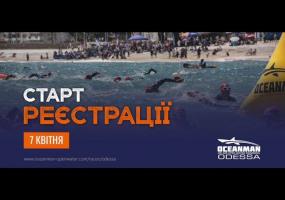 Чемпионат Oceanman Odessa 2019