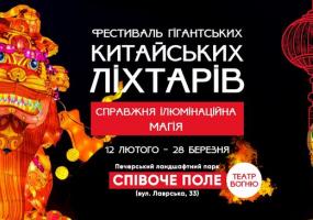 Вся афиша Киева - Фестиваль гігантських китайських ліхтарів
