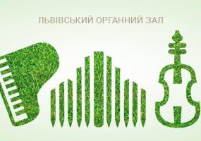 Будинок органної та камерної музики у Львові на MoeMisto.ua - Французька органна музика - Концерт