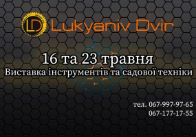 Виставка інструментів LukyanivDvir