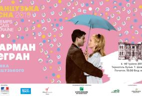 Французьке кіно в рамках фестивалю «Французька Весна в Україні»