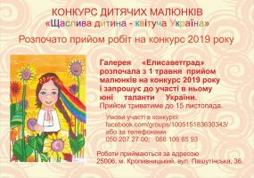 """""""Щаслива дитина - квітуча Україна"""""""