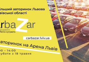 Відкриття нового авторинку у Львові