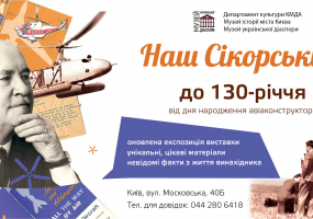 Наш Сікорський - Виставка у Музеї української діаспори