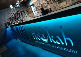 Відпочинок в Hookah Loft Bar