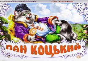 Пан Коцький - Вистава для дітей