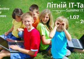 Літній ІТ табір для дітей у Вінниці