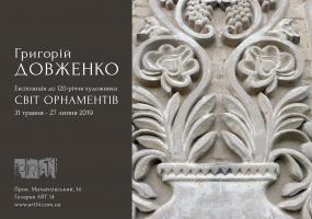 Григорій Довженко. Світ орнаментів - Виставка