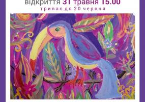 Маленькая Вселенная Выставка в Доме Блещунова