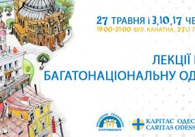 Бесплатные лекции об истории Одессы
