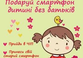 Благодійна акція Подаруй смартфон дитині без батьків