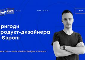 Пригоди продукт-дизайнера в Європі - Лекція Вадима Гріна