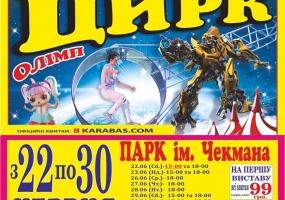 Київський цирк ОЛІМП у Хмельницькому. Розіграш квитків