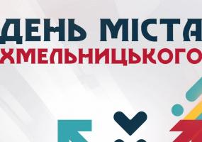 Вся АфішаХмельницького - День міста — 590 років. Програма святкування Дня міста Хмельницького