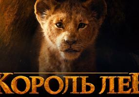 Анимация/ Драма Король лев