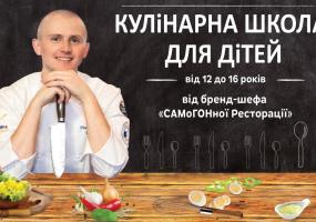 Кулінарна школа для дітей