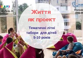 """Літній табір """"Життя як проект"""" для дітей 5-10 років"""