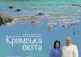 Виставка картин «Кримська сюїта»